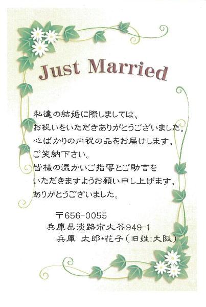 結婚カード R グリーン