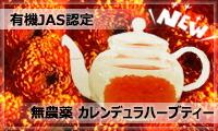 【廣田農園】有機JAS認定 完全無農薬 カレンデュラハーブティー