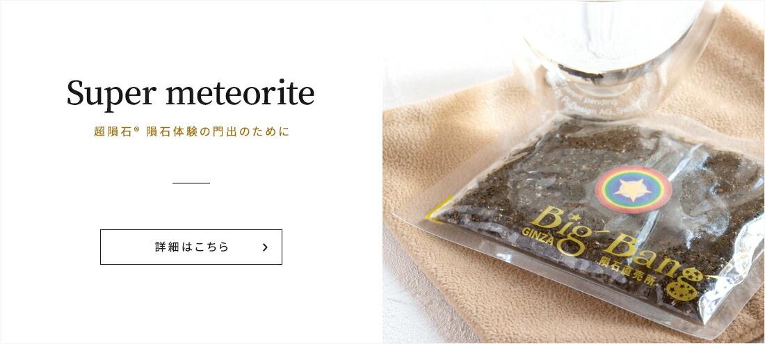 超隕石®粉