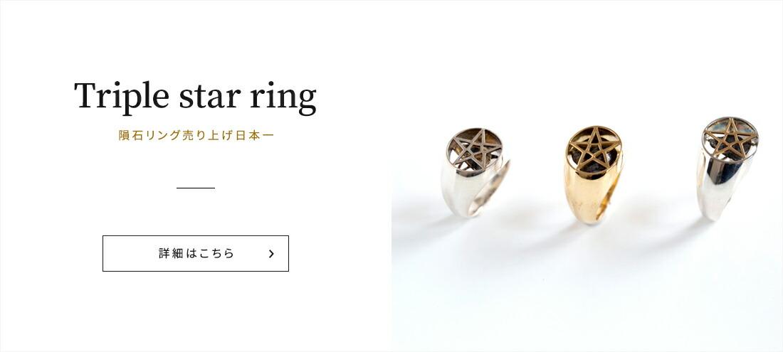超隕石®トリプルスターリング