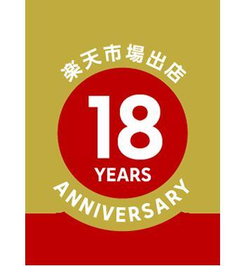 おかげさまで18周年!