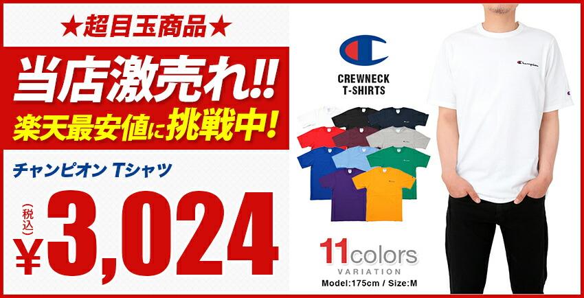 チャンピオン Tシャツ 1202