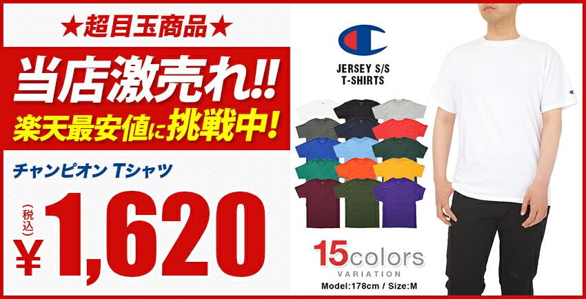 チャンピオン Tシャツ 1059