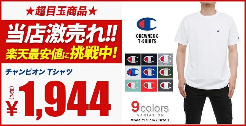 チャンピオン Tシャツ 1157
