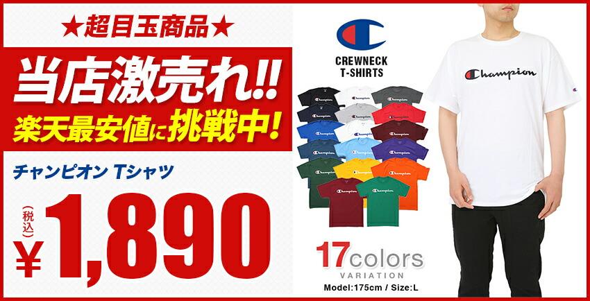 チャンピオン Tシャツ 1168
