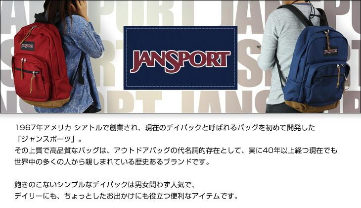 ジャンスポーツ(JanSport)タイトルバナー