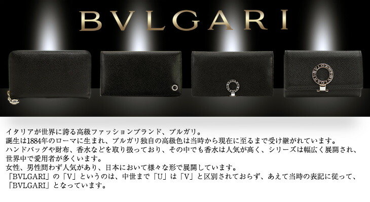 ブルガリ(BVLGARI)タイトルバナー