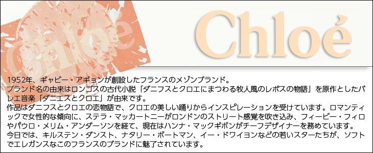 クロエ(CHLOE)タイトルバナー