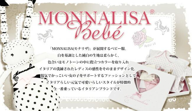 モナリザベビー(MONNALISA Baby)タイトルバナー