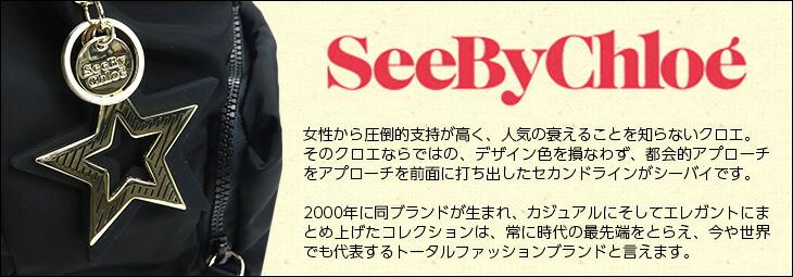 シーバイクロエ(SEE BY CHLOE)タイトルバナー