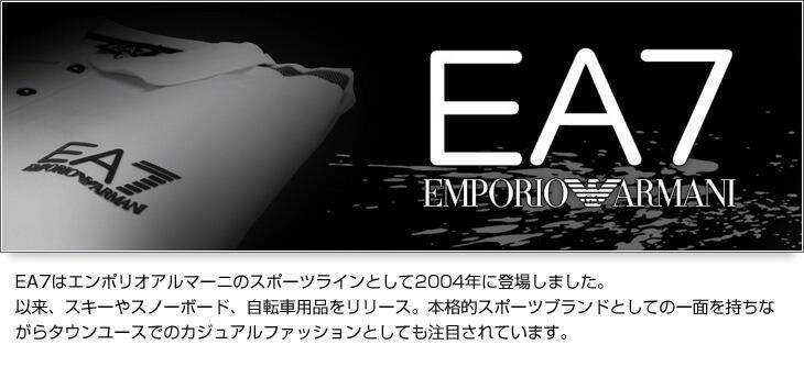 イーエーセブン(EA7)タイトルバナー