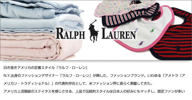 ラルフローレン(RALPH LAUREN)タイトルバナー