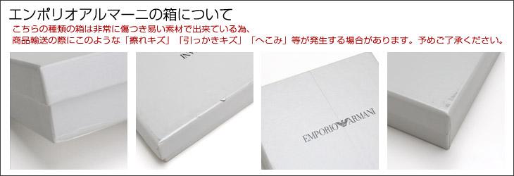 エンポリオアルマーニ外箱ご注意