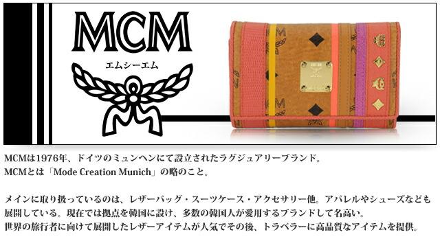 エムシーエム(MCM)タイトルバナー
