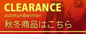 クリアランス秋冬