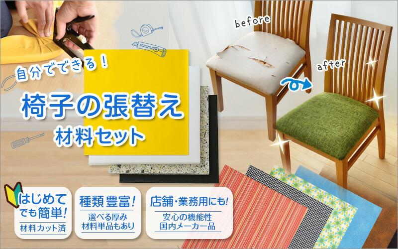 椅子の張替え 材料セット&単品 一覧はこちら