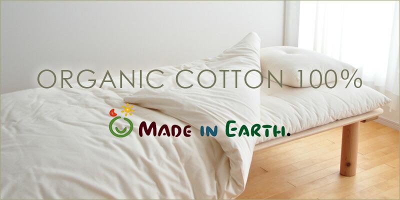 中わたまでオーガニックコットン100%の寝具