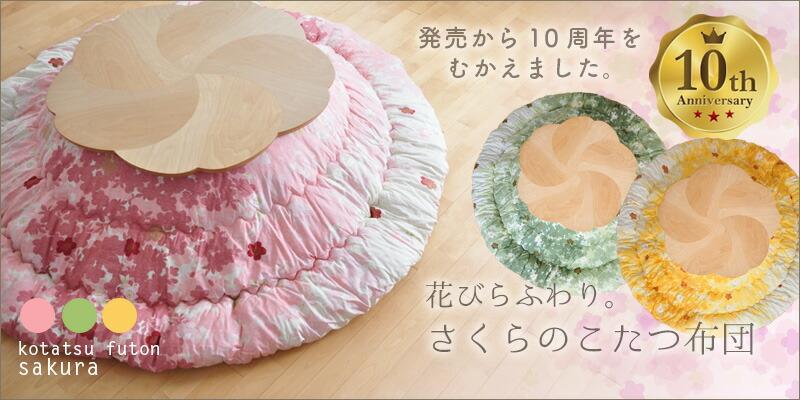 sakuraこたつ布団