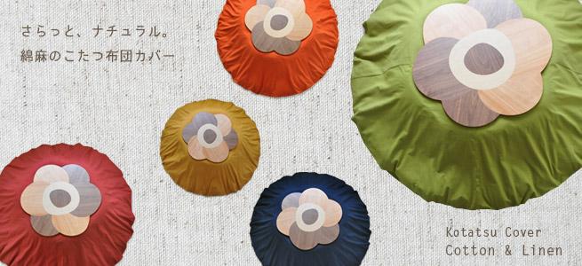 綿麻のこたつ布団カバー