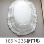 185×235楕円