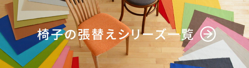 椅子の張替えシリーズ一覧ページへ