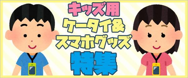 キッズ用ケータイ&スマホ特集!