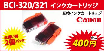キヤノン用 BCI-320/321用 お買い得2個パック