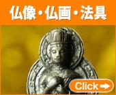 仏像・仏画・法具