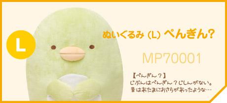 ぬいぐるみ (L) ぺんぎん? MP70001