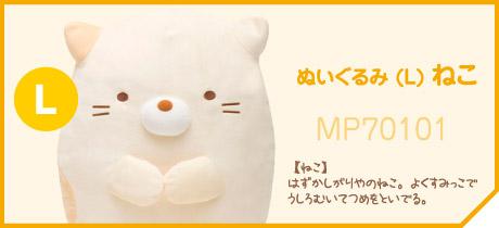 ぬいぐるみ (L) ねこ MP70101