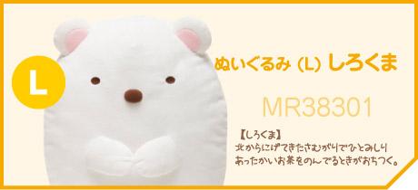 ぬいぐるみ (L) しろくま MR38301