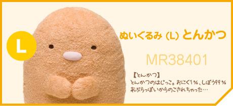 ぬいぐるみ (L) とんかつ MR38401
