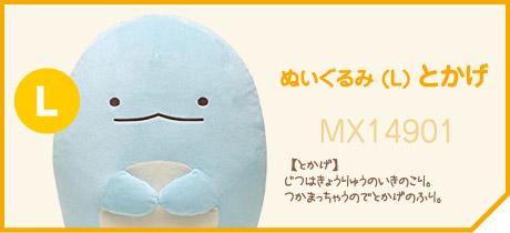 ぬいぐるみ (L) とかげ MX14901