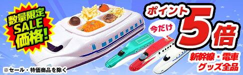 新幹線ポイント5倍