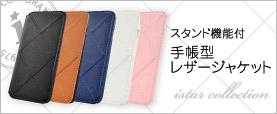 istar 手帳型レザージャケット
