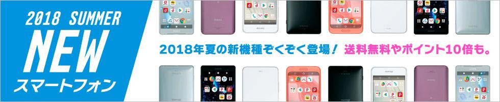 スマートフォン2018夏モデル