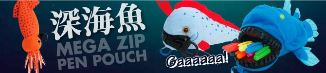 深海魚ペンポーチ