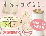 すみっコぐらし 木製雑貨シリーズ