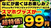 99円スマホグッズ
