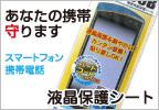 携帯液晶保護シート
