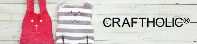 CRAFTHOLIC (ク  ラフトホリック)