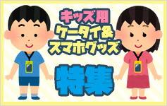 キッズ用ケータイ&スマホ特集