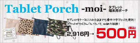 500円タブレットポーチ