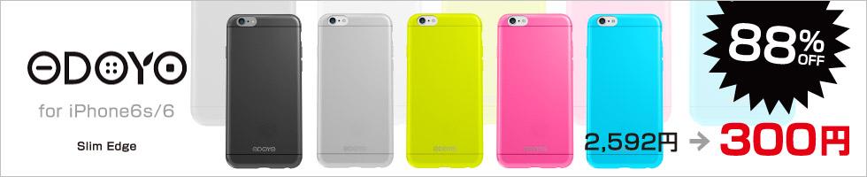 ODOYO iPhone6 (4.7インチ) 専用 TPUスリムケース SlimEdge