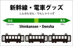 新幹線・電車グッズ