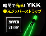 YKK蓄光ジッパーストラップ