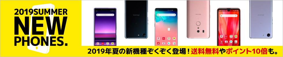 2019スマートフォン夏モデル
