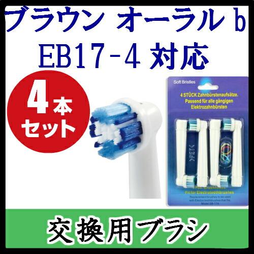 ブラウンオーラルB対応電動歯ブラシ