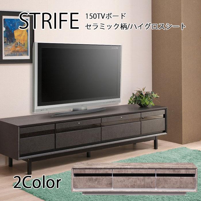 ストライフ 150 テレビボード