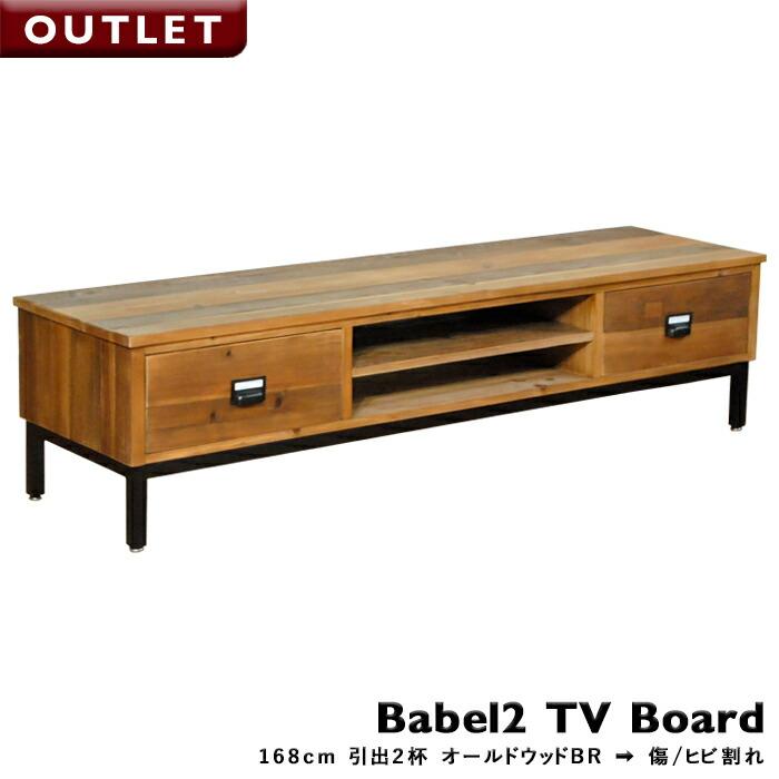 バベル2 TVボード 幅168 引出2杯